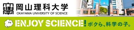 岡山理科大学 ENJOYSCIENCE!