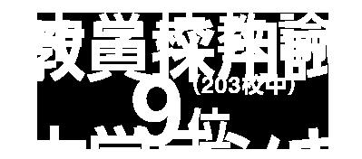 中学校教諭 12位/203校中